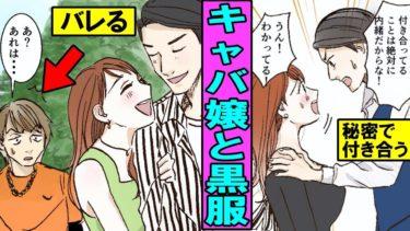 【漫画】キャバ嬢と黒服(ボーイ)の恋愛がバレるとどうなるのか?恋愛禁止を破る男の末路・・(マンガ動画)