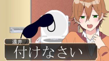 【神回アニメ】目隠ししてトイレをさせられるアニメが腹痛いWWWWWWWWW