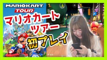 【マリオカートツアー】初公開!ゆいみんのゲーム実況!