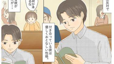 私だってメイクアップ♡カレの反応は…【恋エピ】