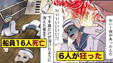 船員16人が突然死…さらに6人が狂ってしまった…アノ事件を漫画にした。