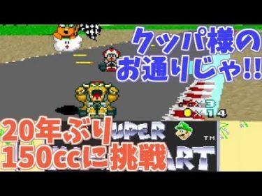 【マリオカート】20年ぶり150ccいくぞ!レトロゲーム実況【スーパーファミコン Nintendo Switch Online】