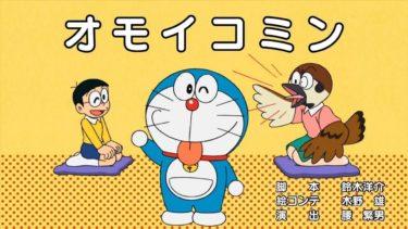 ドラえもん 2019 Vol 872 – ドラえもん アニメ