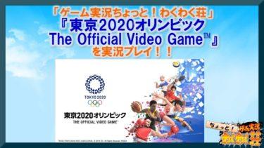 【東京2020オリンピック The Official Video Game™】ゲーム実況ちょっと!わくわく荘【know it all】