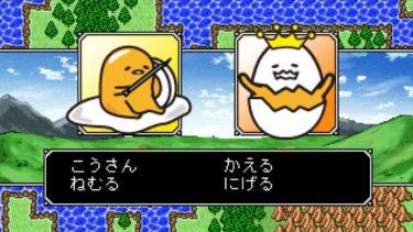 ぐでたまアニメ 第204話 公式配信