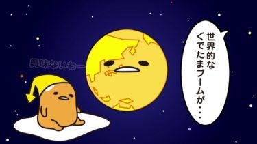 ぐでたまアニメ 第206話 公式配信