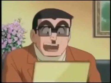 アニメ こち亀 329話