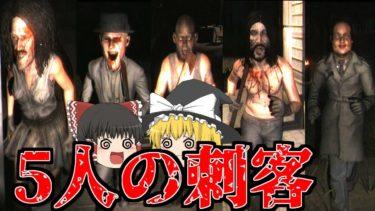 【ゆっくり実況】5人の殺人鬼が暮らす島から命がけの脱出!!【ホラーゲーム】