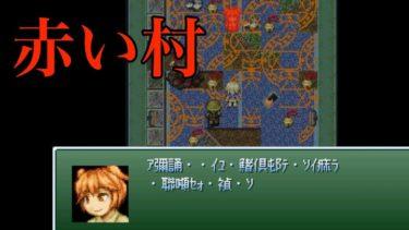 #8【地図にない】赤い村 ホラーゲーム実況