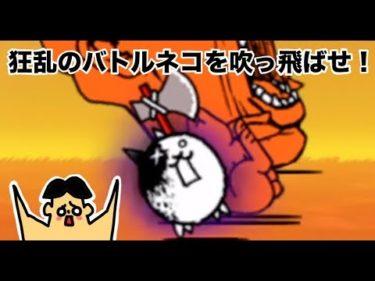 #87 ドイヒーくんのゲーム実況「にゃんこ大戦争その48・狂乱のバトルネコ」