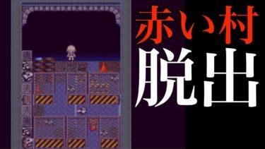 #9【地図にない】赤い村 ホラーゲーム実況