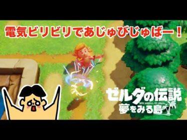 #93  ドイヒーくんのゲーム実況「ゼルダの伝説 夢をみる島その1」