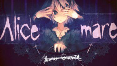 【フリーホラーゲーム】Alice mare
