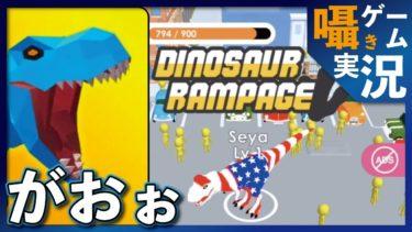 【眠くなる囁き】Dinosaur Rampage のゲーム実況