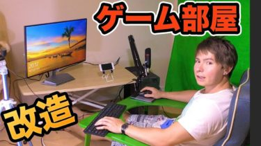 ゲーム実況部屋大改造!!【DIY】 PDS