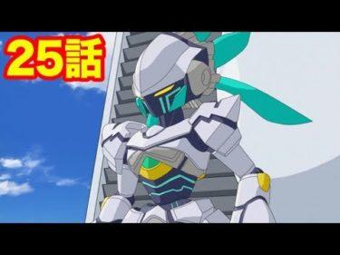 【アニメ ダンボール戦機】閃光のLBX パンドラ 25話
