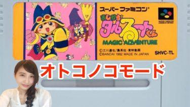 【鬼畜アクション】まじかる☆タルるートくん MAGIC ADVENTURE(SFC)「オトコノコモード」レトロゲーム実況LIVE【こたば】