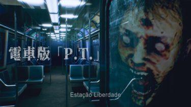 【フリーホラーゲーム】電車版「P.T.」が怖すぎる!自己責任でご覧ください【Estacao Liberdade】鳥の爪団実況