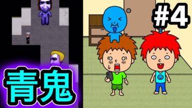 【青鬼】ゴウキのゲーム実況 Part4