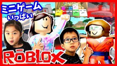 きゃ~🤣 ミニゲームがいっぱい🎮 ゲーム 実況 ROBLOX Epic Mini Games