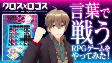 【ゲーム実況】言葉で戦うRPG クロス×ロゴスをプレイしてみました!