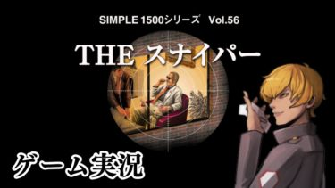 【ゲーム実況】SINPLE1500 THE スナイパーで遊ぼう