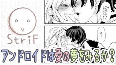 【StriF直女】《TL漫介紹/TLマンガ紹介》第17話~アンドロイドは愛の夢をみるか?