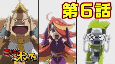 WEBアニメ『ニンジャボックス』第6話(最終話?) 「敵の人たちキタァ!サンシャインズだッチ!」