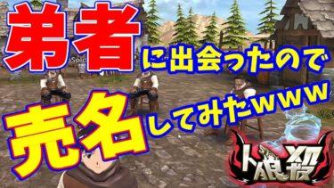 YouTubeの人気ゲーム実況者と人狼殺でマッチしたので碇シンジが売名してみたwww【声真似】#106