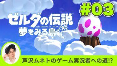 #03【ゲーム実況!?】初めてのゼルダに挑戦!!【ゼルダの伝説 夢をみる島】