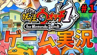 # 1妖怪ウォッチ1 for Nintendo Switchゲーム実況