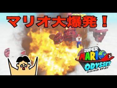 #105 ドイヒーくんのゲーム実況「スーパーマリオオデッセイその15」