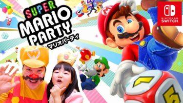 なりきりスーパーマリオパーティスイッチ親子爆笑ゲーム実況 Cosplay Let's play Super Mario Party Nintendo Switch Game