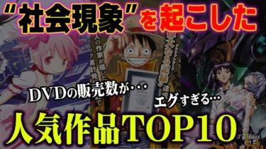 【伝説的アニメ】平成最高アニメは?歴代売り上げランキングTOP10!!