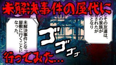 【漫画】怖い話|未解決事件の屋敷【マンガ動画】ホラー/都市伝説/恐怖