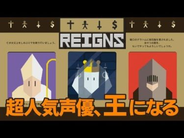 【実況】声優 花江夏樹と王都を繁栄させたい男たち!【Reigns】