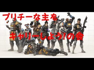 【生放送】初見様歓迎 エイペックス参加型ゲーム実況 雑談APEX