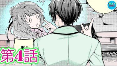 【恋愛マンガアニメ】王子は常に適切なタイミングで現れます。 しかし、なぜ彼女は王子の足元に座ったのですか? いいえ!!!! 『騎士とドラゴン愛好家の愛』 第4話