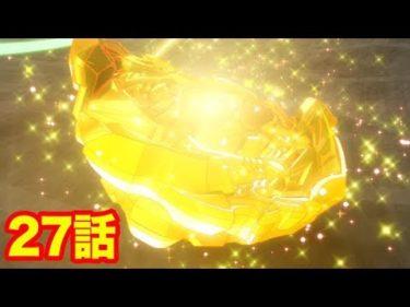 【ベイブレードバーストガチアニメ】煌け、オレのゴールドターボ! 27話