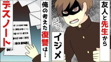 【漫画】腐った牛乳を飲まされ、入試前日に制服に悪戯と酷いイジメを受けていた→だから俺は復讐を誓った