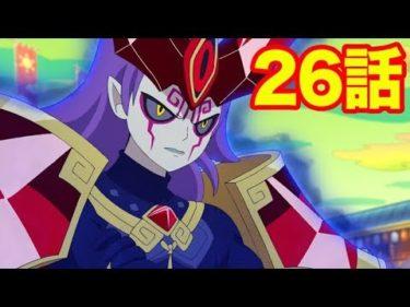 【アニメ妖怪ウォッチ!】妖怪イザナミ 第26話