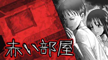 【都市伝説】赤い部屋にまつわる怖い話