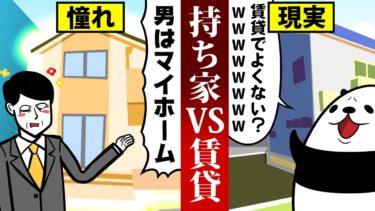 【アニメ】持ち家と賃貸どっちが得なのか?