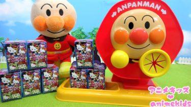 アンパンマン おもちゃ アニメ ガラガラふくびきビンゴ なにがでるかな? チョコエッグ コラボキティ アニメキッズ