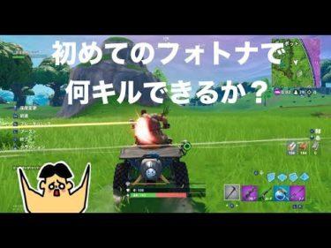 #9 ドイヒーくんのゲーム実況「フォートナイト・ニンテンドースイッチ」