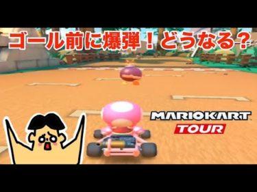 #96  ドイヒーくんのゲーム実況「マリオカートツアー」