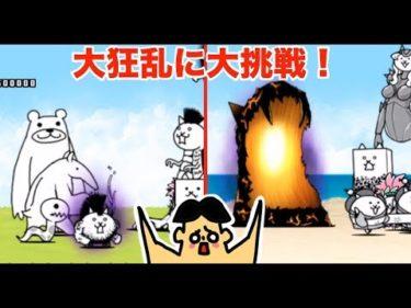 #99 ドイヒーくんのゲーム実況「にゃんこ大戦争その54・大狂乱のネコ・フィッシュネコ」