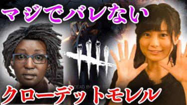 【DBDゲーム実況】初心者はクローデット・モレル!闇に溶け込み、消える【RaMu】