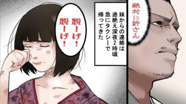 【漫画】DQN「その着物お婆ちゃんみたい」妹は号泣し帰宅。祖母が大事にしていた着物を台無しにした元クラスメイト達の末路・・・(スカッとする話)