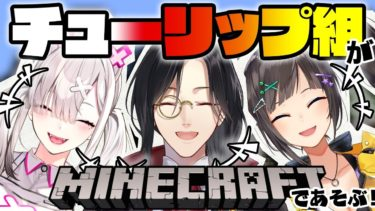 【Minecraft】初コラボ!チューリップ組(同期)!【ゲーム実況】